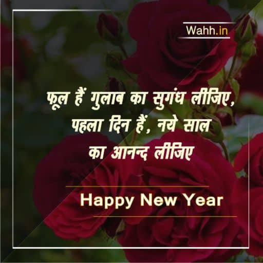latest new year shayari