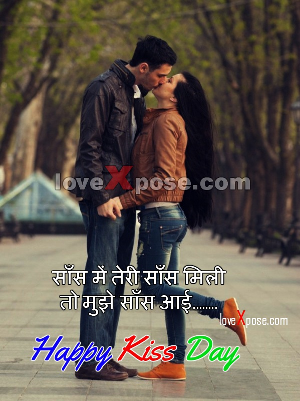Kiss Day Hindi