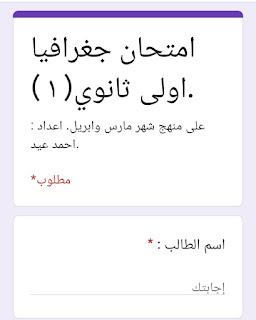 نماذج امتحانات جغرافيا للصف الاول الثانوي الترم الثاني مقرر مارس وابريل لاستاذ أحمد عيد