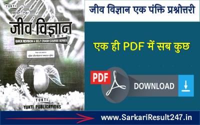 जीव विज्ञान एक पंक्ति प्रश्नोत्तरी | Biology Book PDF in Hindi Download