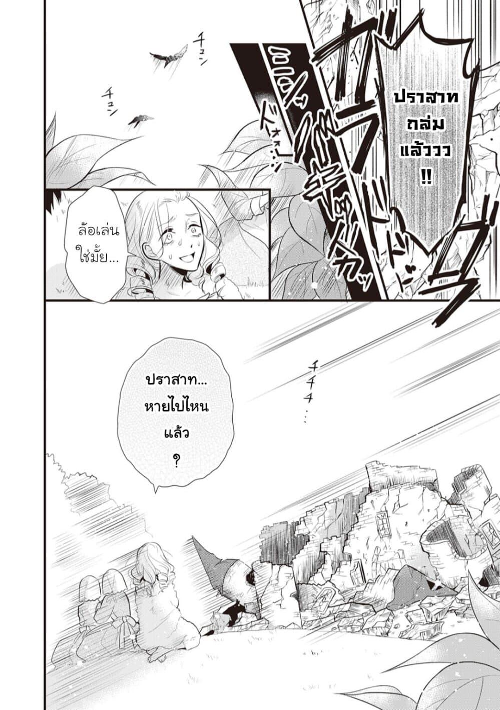 อ่านการ์ตูน Daites Ryou Koubouki ตอนที่ 22 หน้าที่ 18