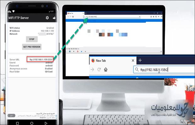 بهذا ال IP الذي ستحصل عليه في هذا التطبيق يمكنك الدخول إلى ملفات وأي شئ موجود في أي هاتف من حاسوبك