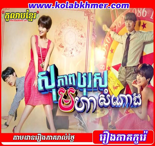 Sopheap Boros Moha Samnang