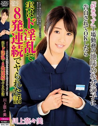 DVAJ-395 Kawakami Nanami Sober Girl