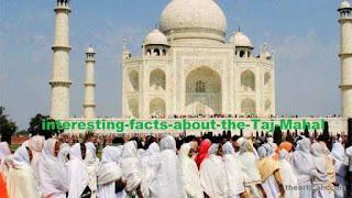 ताजमहल के बारे में 15 रोचक तथ्य | 15 interesting facts about the Taj Mahal