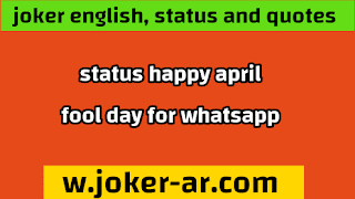 top 82 status Happy April Fool's Day 2021 for whatsapp and facebook: Quotes, wishes, , jokes, prank - joker english