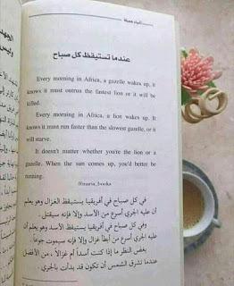 تحميل كتاب روايات (عربي – انجليزي) لتطوير و تحسين مستواك في اللغة الإنجليزية