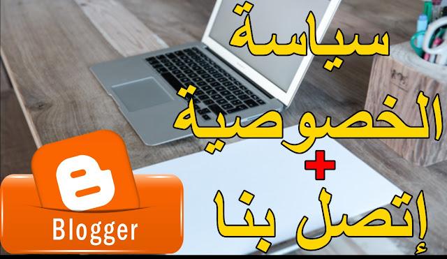 بولجر Blogge | إليك الطريقة السهلة لإضافة صفحة سياسة الخصوصية وإتصل بنا (الصفحات الإلزامية ) لمدونتك بلوجر من أجل موافقة أدسنس على موقعك 2019