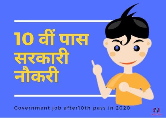 10 वीं पास सरकारी नौकरी
