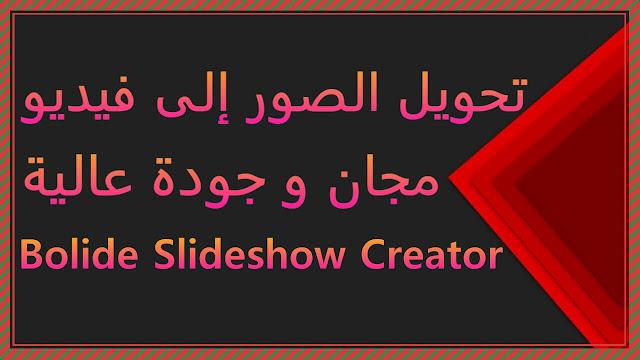 تحميل و شرح Bolide Slideshow Creator
