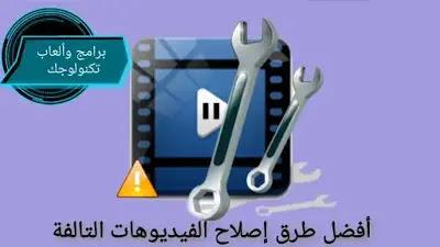 افضل اداة لاصلاح الفيديو