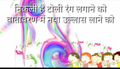 Poem on Holi in hindi,  holi poem, why we celebrate holi festival