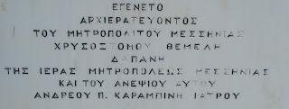 η προτομή του μητροπολίτη Μελέτιου Καραμπίνη στην Καλαμάτα