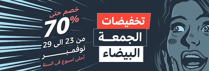 كوبون خصم بقيمة 20% على الازياء على سوق مصر والسعوديه