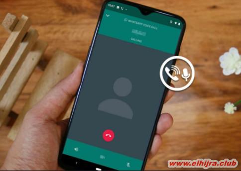 تطبيق تسجيل مكالمات الواتس 2020 للاندرويد وإظهار أسلوب وكيفية استعماله