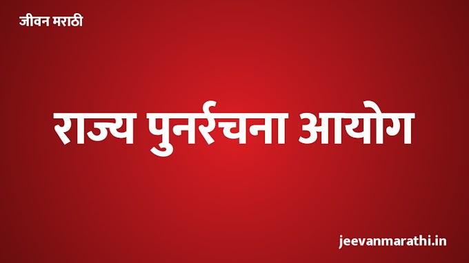 राज्य पुनर्रचना आयोग | Rajya Punrachna Ayog | State reconstruction commission in marathi