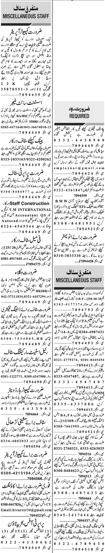 Daily Jang Newspaper Sunday Classified Miscellaneous Jobs Lahore