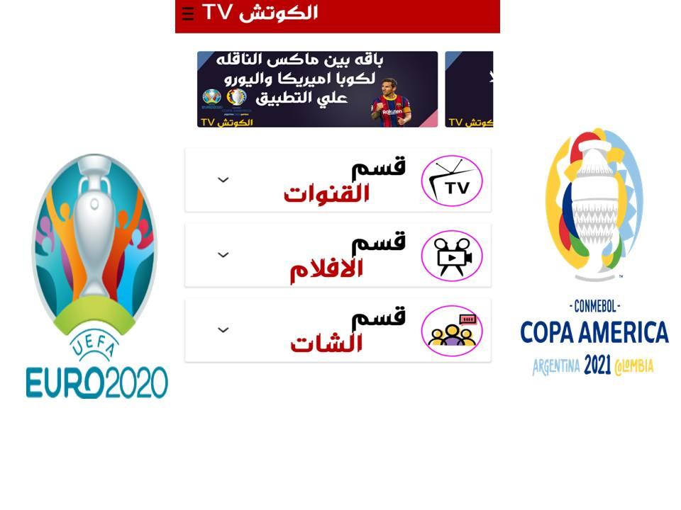 أفضل تطبيق لمشاهدة المباريات 2021 بدون تقطيع | مشاهدة يورو 2021 و كوبا أمريكا