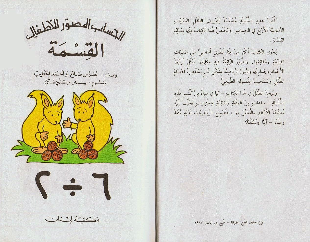 كتاب تعليم القسمة لأطفال الصف الثالث بالألوان الطبيعية 2015 CCI05062012_00031.jp