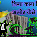 बिना काम किए अमीर कैसे बनें? How to Become Rich without Working? Money Management Tips in Hindi