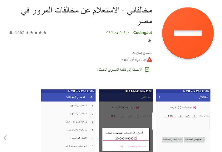 معرفة مخالفات السيارة عن طريق النت طريقة معرفة المخالفات المرورية عن طريق رقم اللوحات المعدنية في مصر