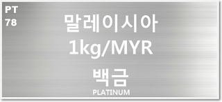 오늘 말레이시아 백금 1 키로(kg) 시세 : 99.99 플라티늄 백금 1 키로 (1Kg) 시세 실시간 그래프 (1kg/MYR 말레이시아 링깃)
