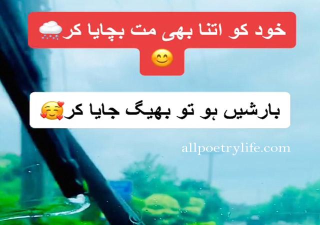Barishain  Ho To beakh Jaya Kar   Best urdu poetry images Sad quotes status for Whatsapp in Urdu Shayari