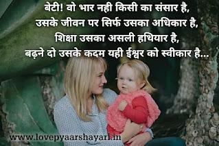 Beti shayari in Hindi