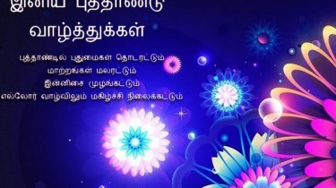 Happy New Year 2016 Tamil Wishes Quotes