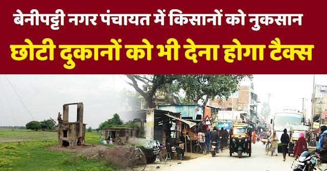 नगर पंचायत बनने के बाद किसानों को होगा भारी नुकसान, छोटी दुकानों को भी देना होगा टैक्स