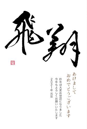和風デザインの年賀状「飛翔の筆文字」