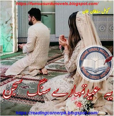 Yeh eid tumhary sung sajan novel pdf by Komal Sultan Khan