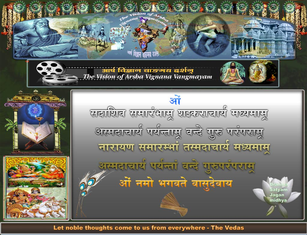 Hindu Vedic Philosophy (Puranas): The Essence of Puranas