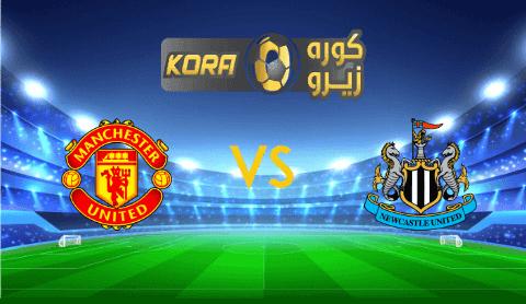 مشاهدة مباراة مانشستر يونايتد ونيوكاسل يونايتد بث مباشر اليوم 17-10-2020 الدوري الإنجليزي