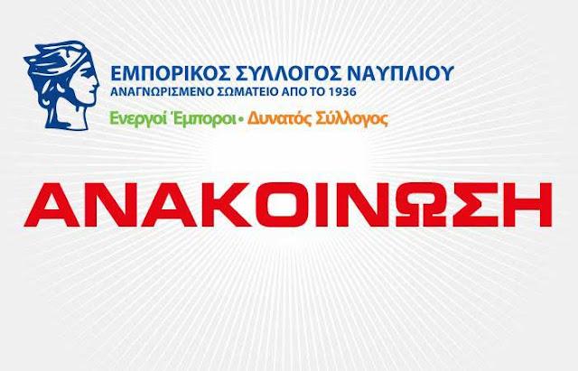Ανακοίνωση του Εμπορικού Συλλόγου Ναυπλίου για την λειτουργία των καταστημάτων