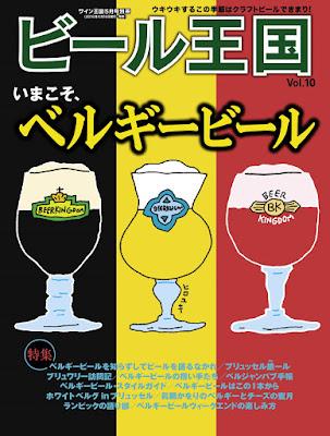 ビール王国 Vol.14 2017年05月号 raw zip dl