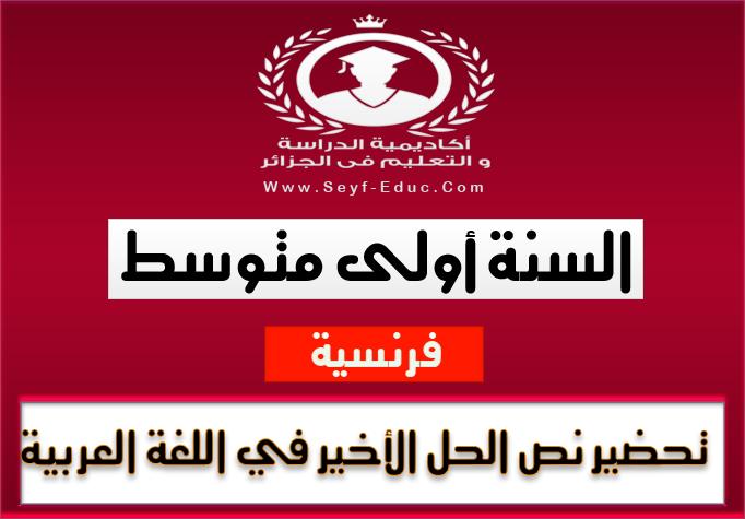 تحضير نص الحل الأخير في اللغة العربية للسنة أولى متوسط للجيل الثاني