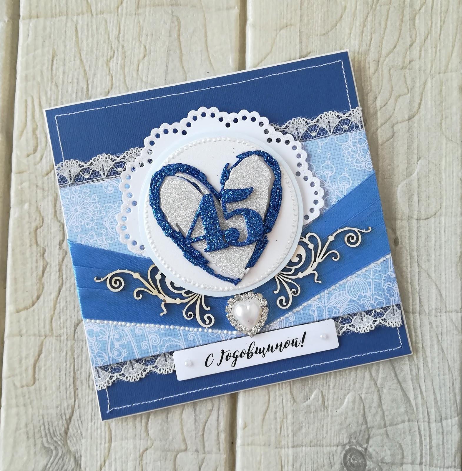 Открытка на сапфировую свадьбу своими руками, открытки детские