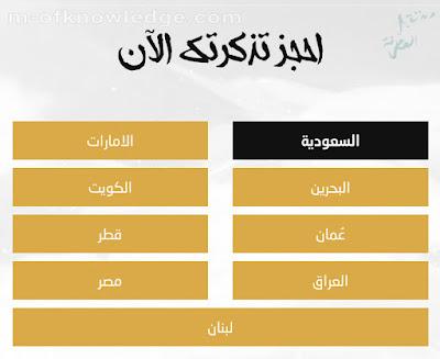 حجز التذاكر لمشاهدة فيلم الأنمي السعودي الرحلة أوس بن جبير السعودية The Journey