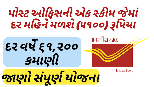post office scheme in which the investor will get Rs. 5100 per month