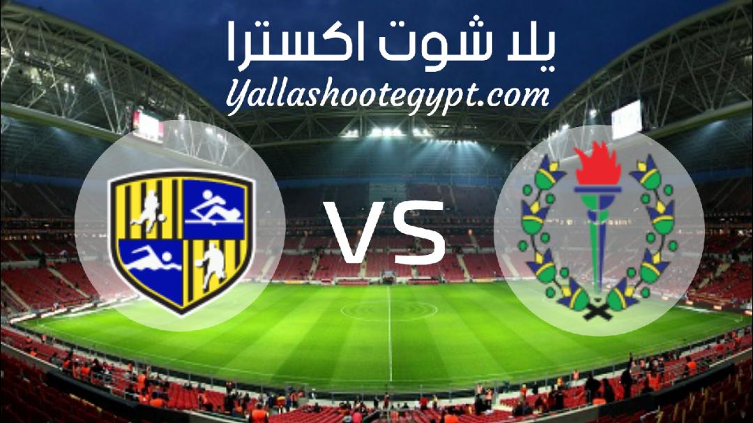 مشاهدة مباراة سموحة والمقاولون العرب بث مباشر اليوم بتاريخ 30/5/2021 في الدوري المصري
