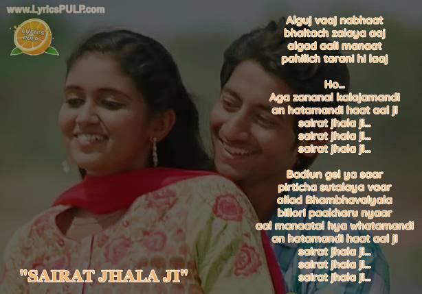 Sairat Jhala Ji Lyrics • Sairat • Chinmayi, Ajay Gogavale