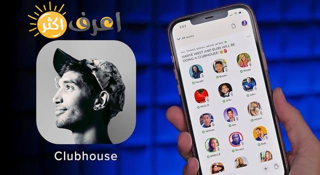 تطبيق clubhouse متاح لهواتف الاندرويد - تحميل وتنزيل تطبيق clubhouse لهواتف الاندرويد