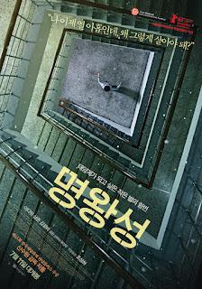 Pluto (2013) – ชมรมลับ ดับปริศนา [พากย์ไทย]