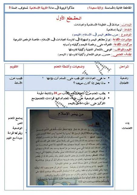 مذكرات المقطع الاول مادة التربية الاسلامية من يسرالاسلام السنة الخامسة ابتدائي الجيل الثاني