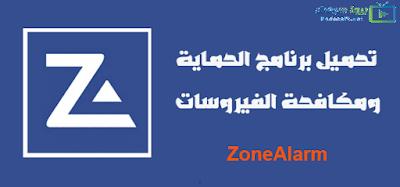 برنامج ZoneAlarm