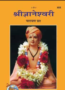 Sampurna Dnyaneshwari in Marathi PDF