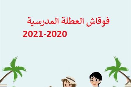 فوقاش العطلة المدرسية 2020-2021