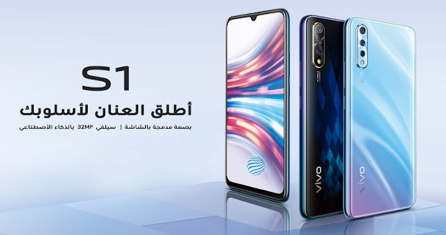 Vivo-S1-mobile