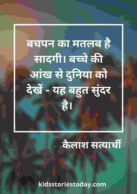 Children's_Day_Quotes_In_Hindi